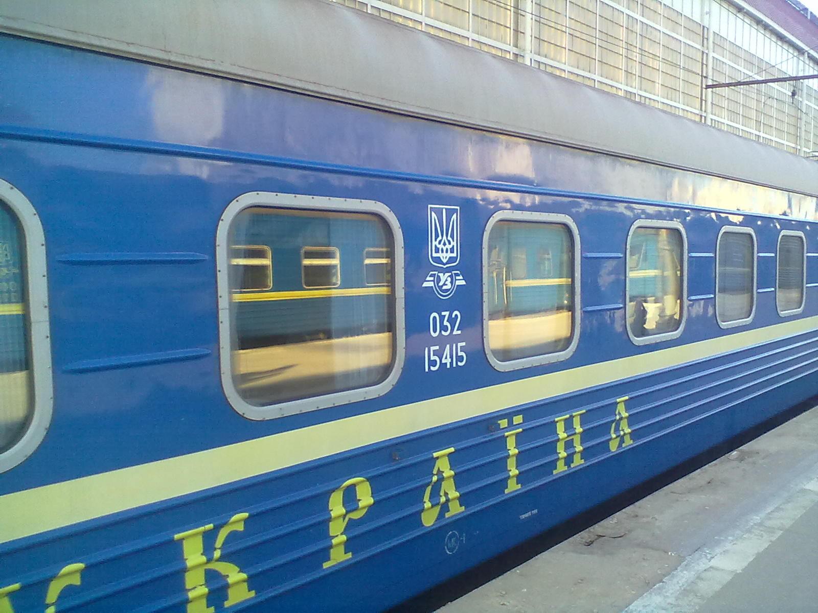 поезд киев-москва фото